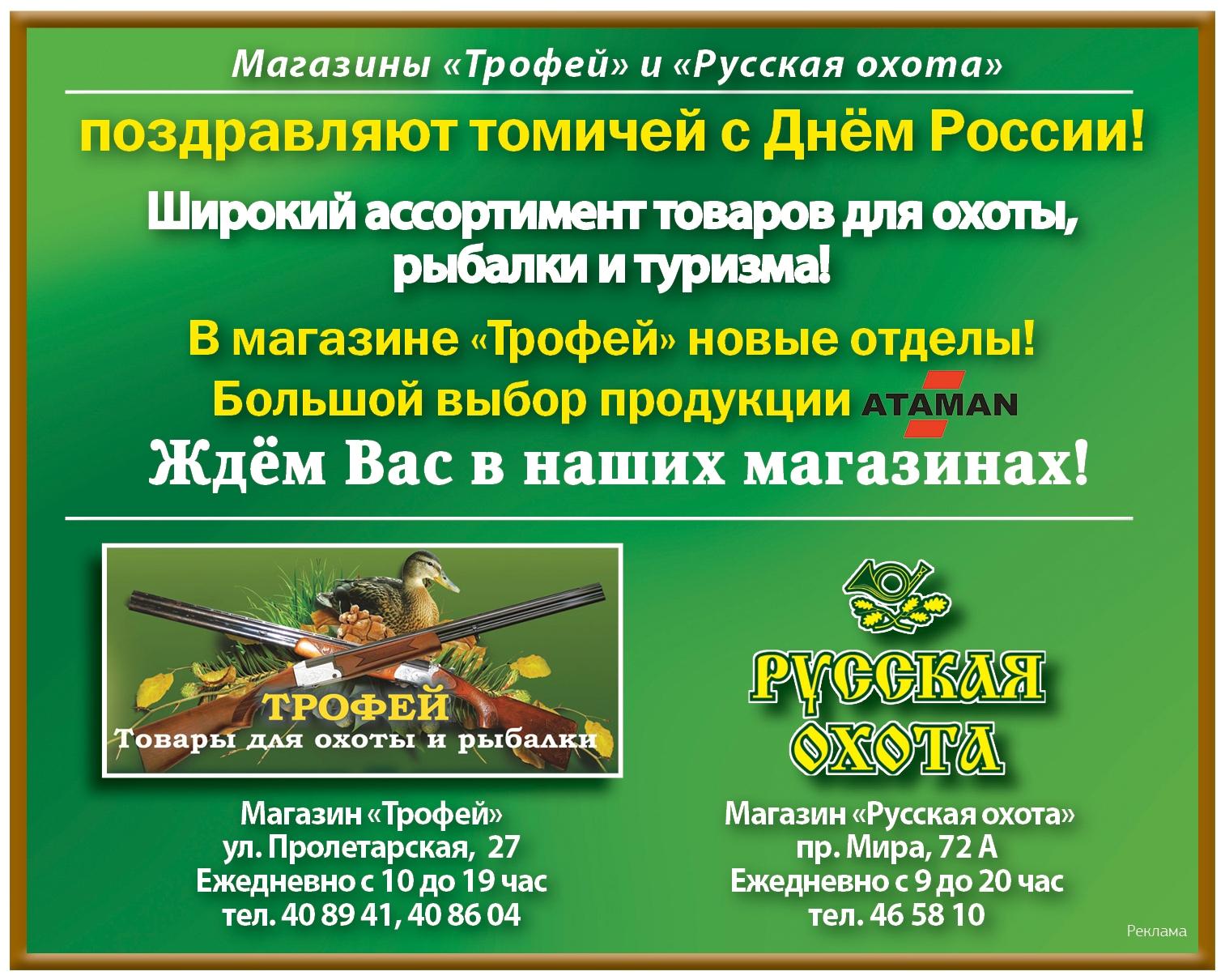 Трофей и Русская охота(макет2) TN23