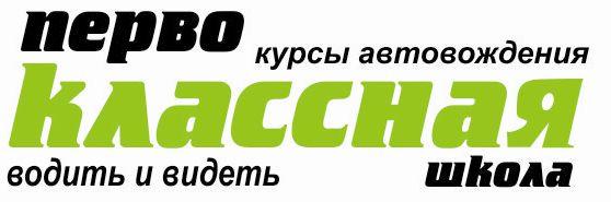 автошкола-2015