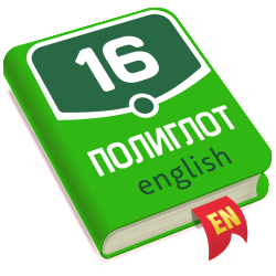 poliglot-ikonka2017