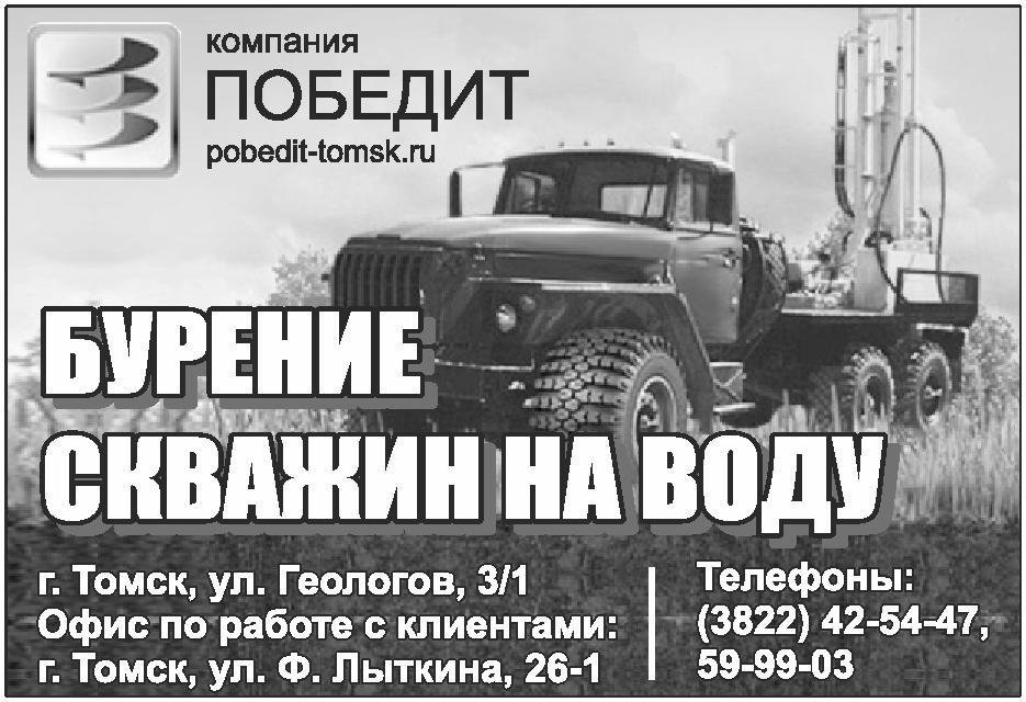 Реклама_Бурение скважин на воду