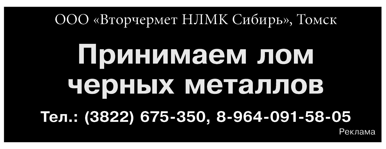 вторчермет нлмк сибирь-2018