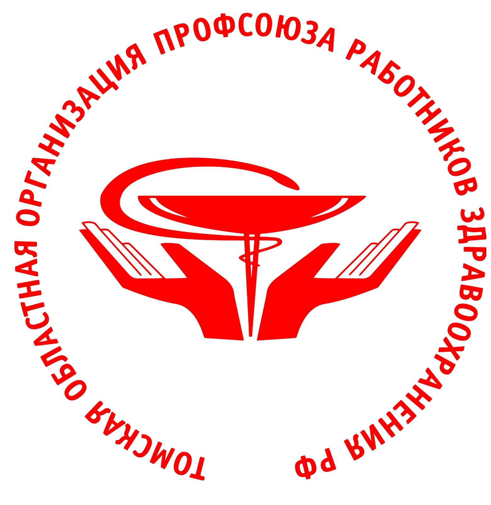 профсоюз медиков томской области_портал-2018