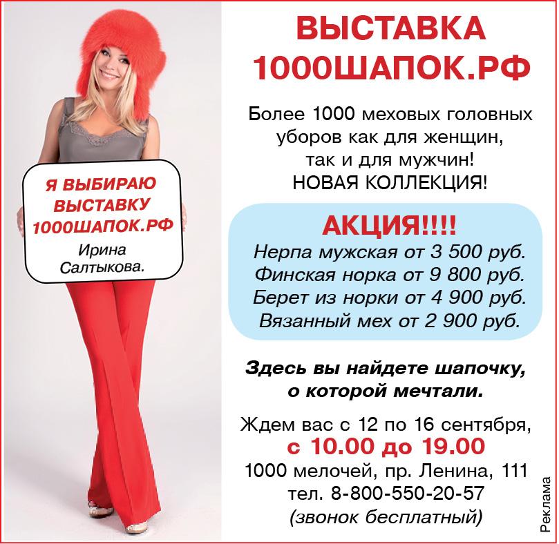 1000 шапок-2018 в августе