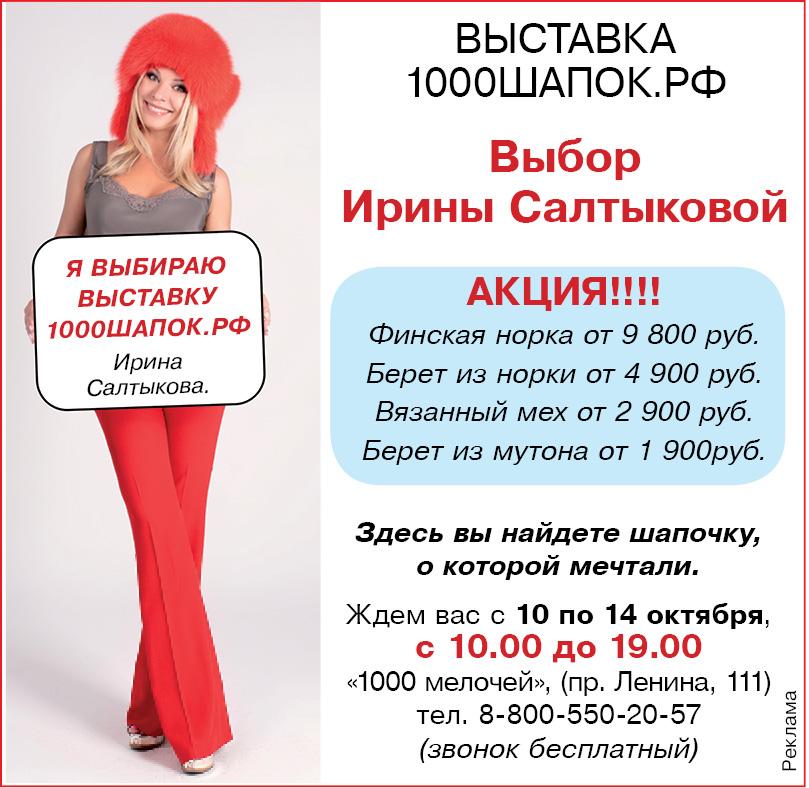 Салтыкова и шубы