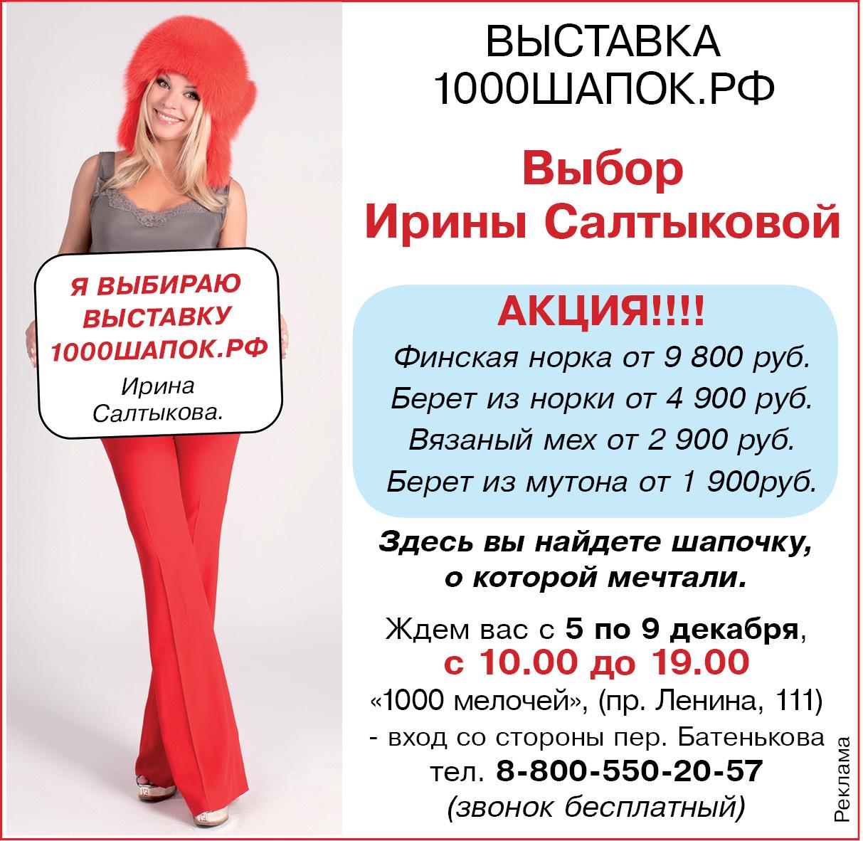 1000ШАПОК.РФ