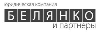 Логотип БЕЛЯНКО и ПАРТНЁРЫ в джипеге