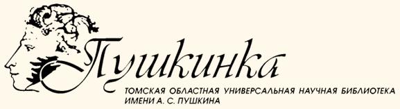 пушкинка_логотип
