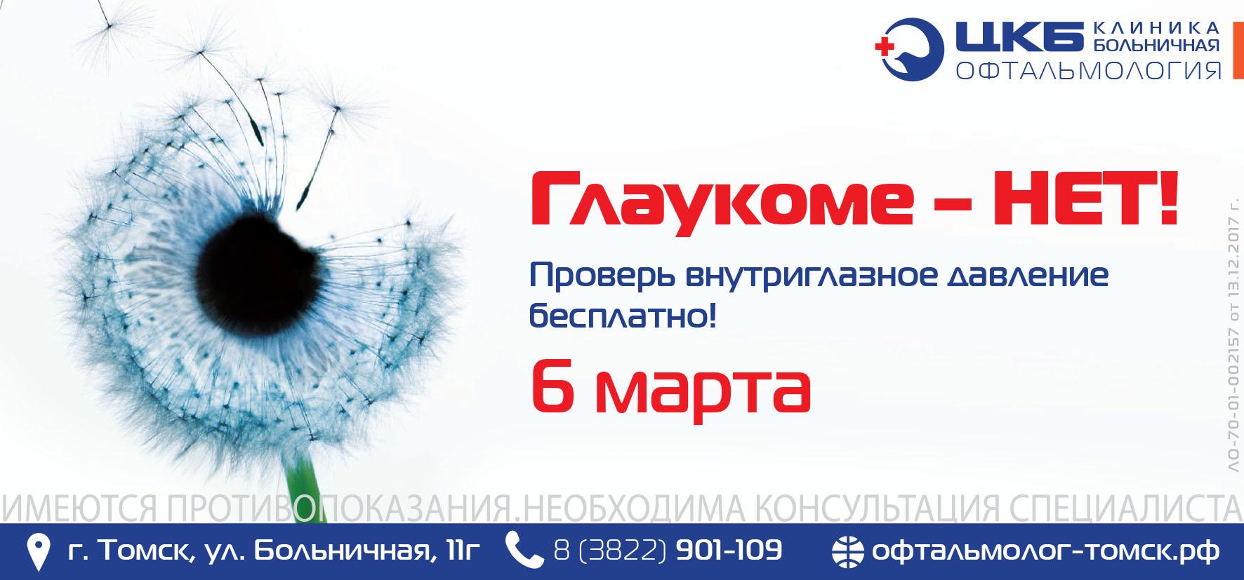 глаукоме-нет_150х70